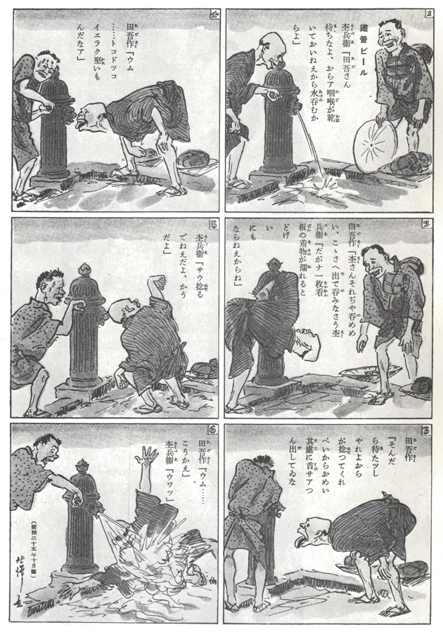 """Kitazawa Rakuten, Tagosaku to Mokubē no Tōkyō kenbutsu (Tagosaku abd Mokubē's Tokyo Sightseeing), """"Tekkan Biiru"""" (""""Adam's Ale"""")"""