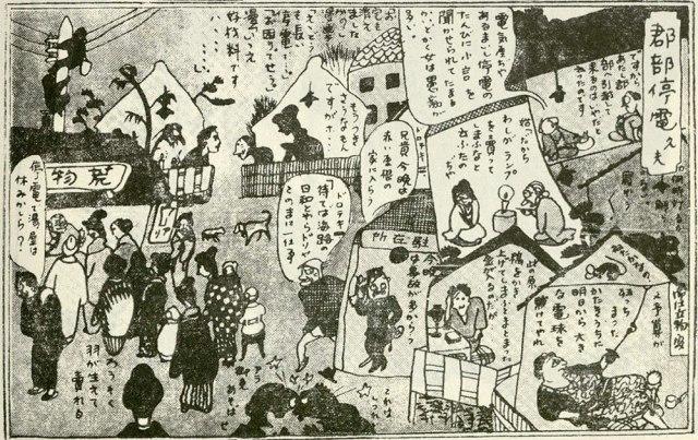 """""""Gunbu teiden"""" (""""County-wide Blackout"""") panel 1; Jiji shinpō; January 21, 1923 in Manga zasshi hakubutsukan vol. 6 p. 56"""